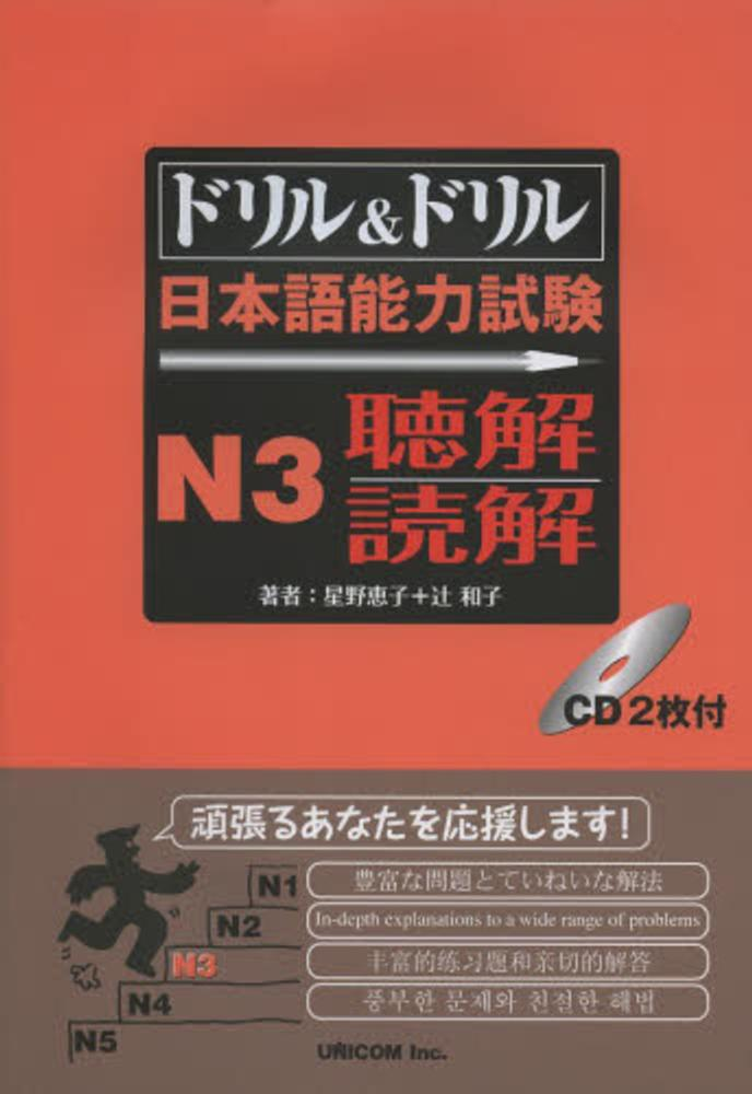 Drill and Drill JLPT N3 Listening and Reading