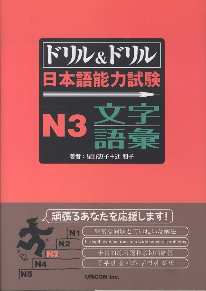 Drill and Drill JLPT N3 Vocabulary