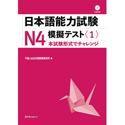 Japanese Language Proficiency Test N4 Mock Test Volume 1