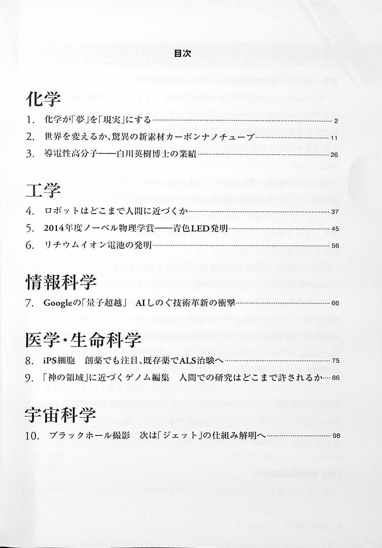 Natural Science Japanese for International Students