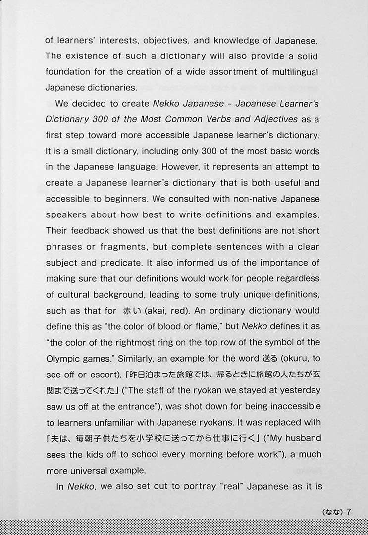 Nekko Japanese - Japanese Learner's Dictionary Page 7