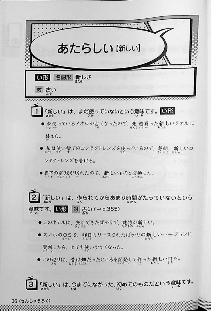 Nekko Japanese - Japanese Learner's Dictionary Page 36