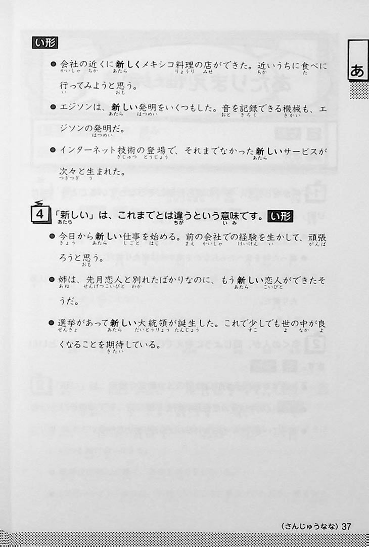 Nekko Japanese - Japanese Learner's Dictionary Page 37