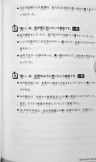 Nekko Japanese - Japanese Learner's Dictionary Page 167