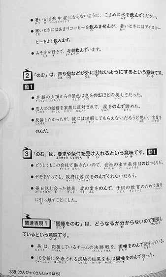 Nekko Japanese - Japanese Learner's Dictionary Page 338