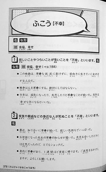 Nekko Japanese - Japanese Learner's Dictionary Page 378