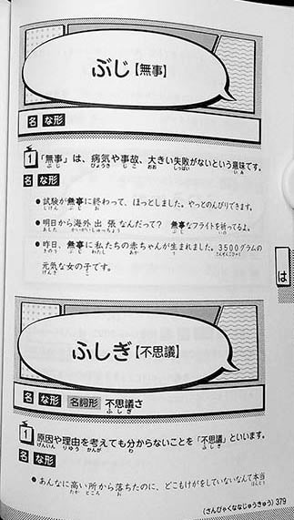 Nekko Japanese - Japanese Learner's Dictionary Page 379