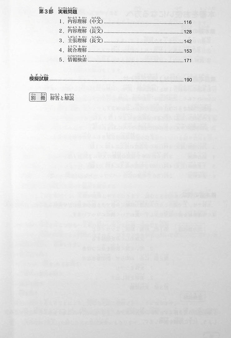 New Kanzen Master JLPT N1 Reading Page 2
