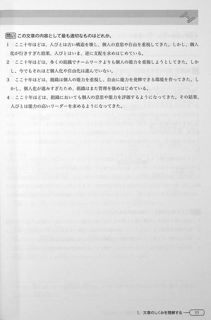 New Kanzen Master JLPT N1 Reading Page 11