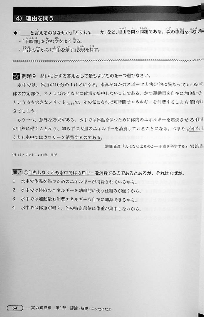 New Kanzen Master JLPT N1 Reading Page 54