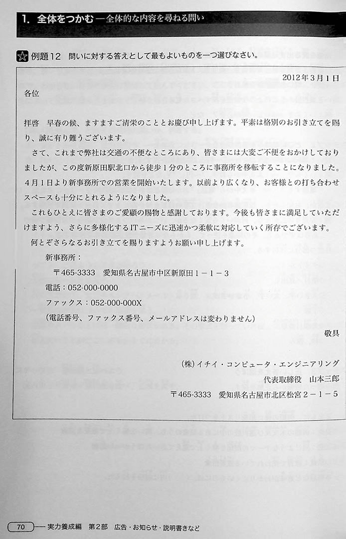 New Kanzen Master JLPT N1 Reading Page 70