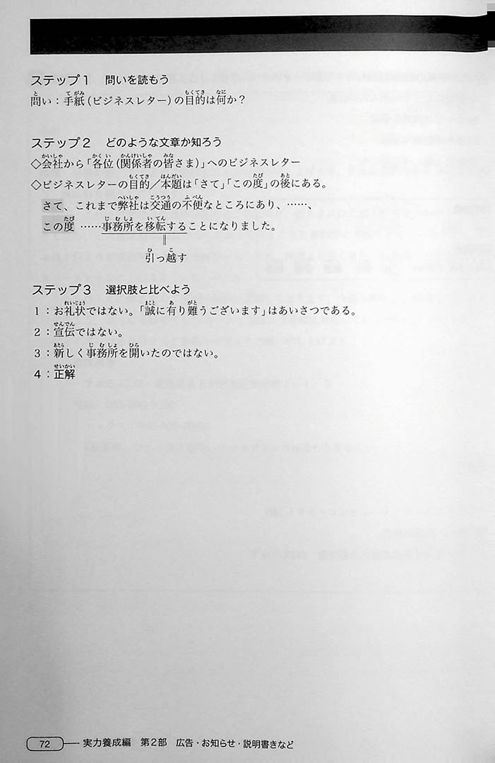 New Kanzen Master JLPT N1 Reading Page 72