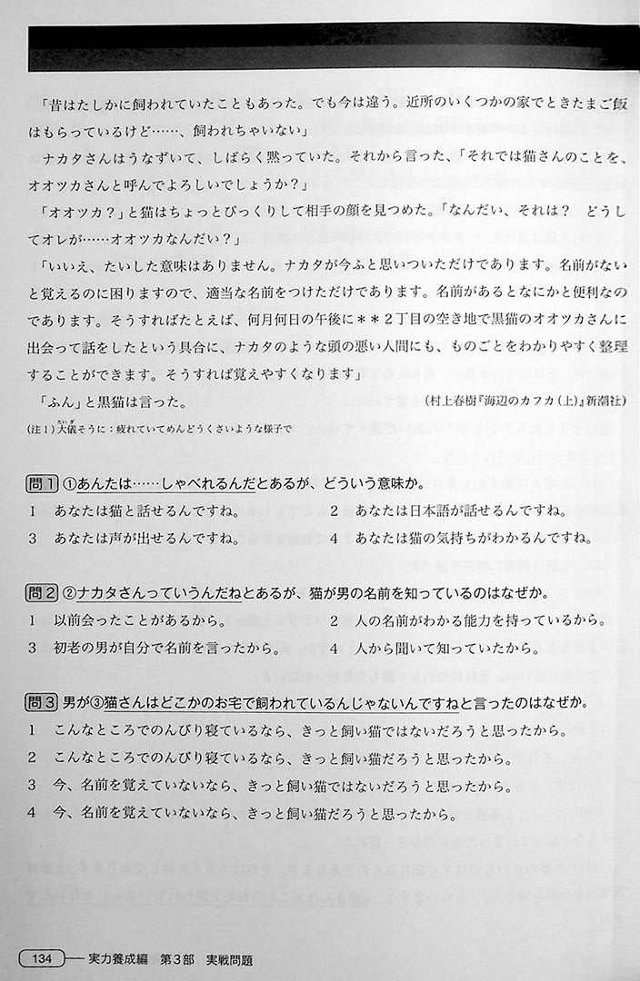 New Kanzen Master JLPT N1 Reading Page 134