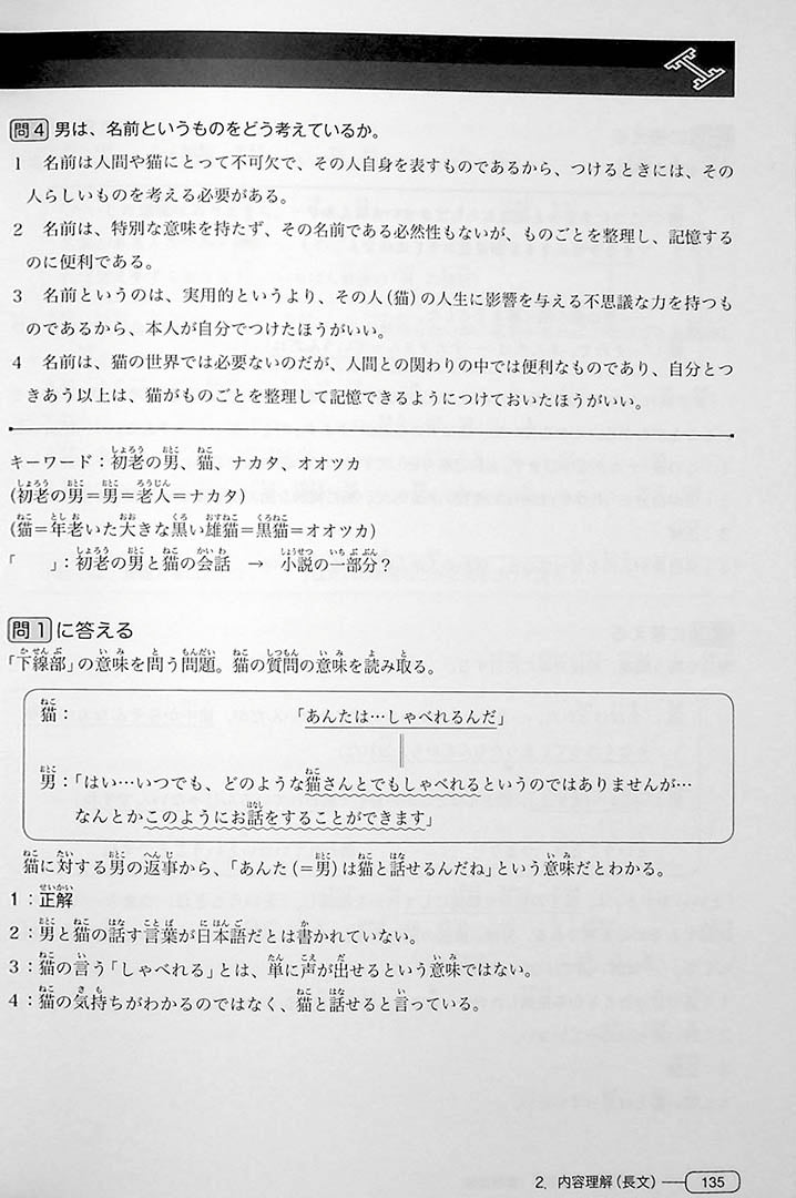 New Kanzen Master JLPT N1 Reading Page 135