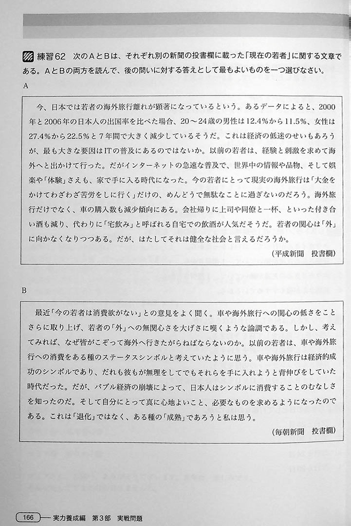 New Kanzen Master JLPT N1 Reading Page 166