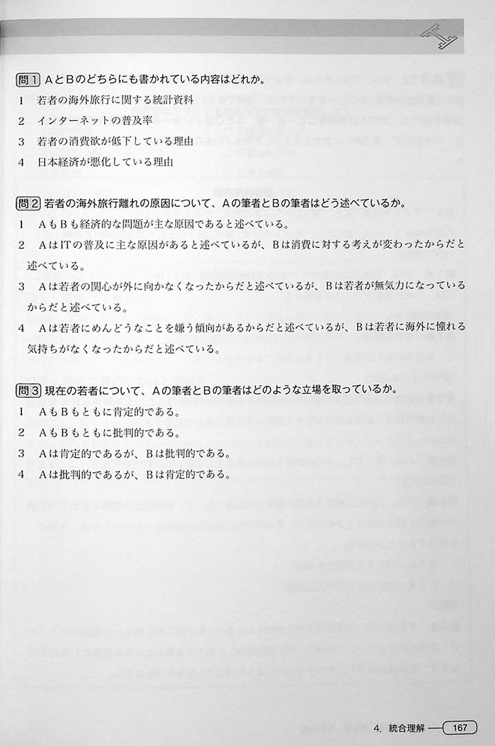New Kanzen Master JLPT N1 Reading Page 167