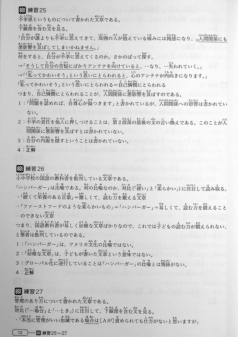 New Kanzen Master JLPT N1 Reading Page 12