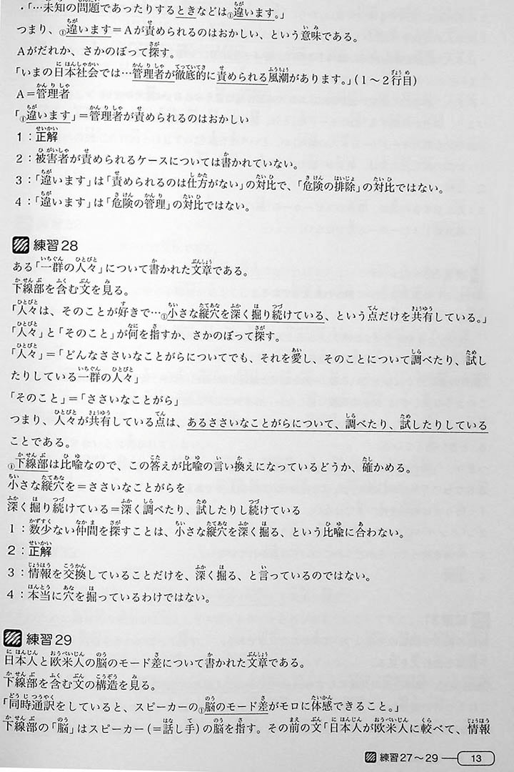 New Kanzen Master JLPT N1 Reading Page 13