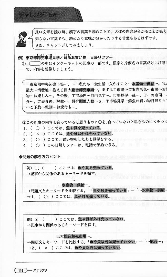 New Kanzen Master JLPT N2: Listening (w/CD) Page 118