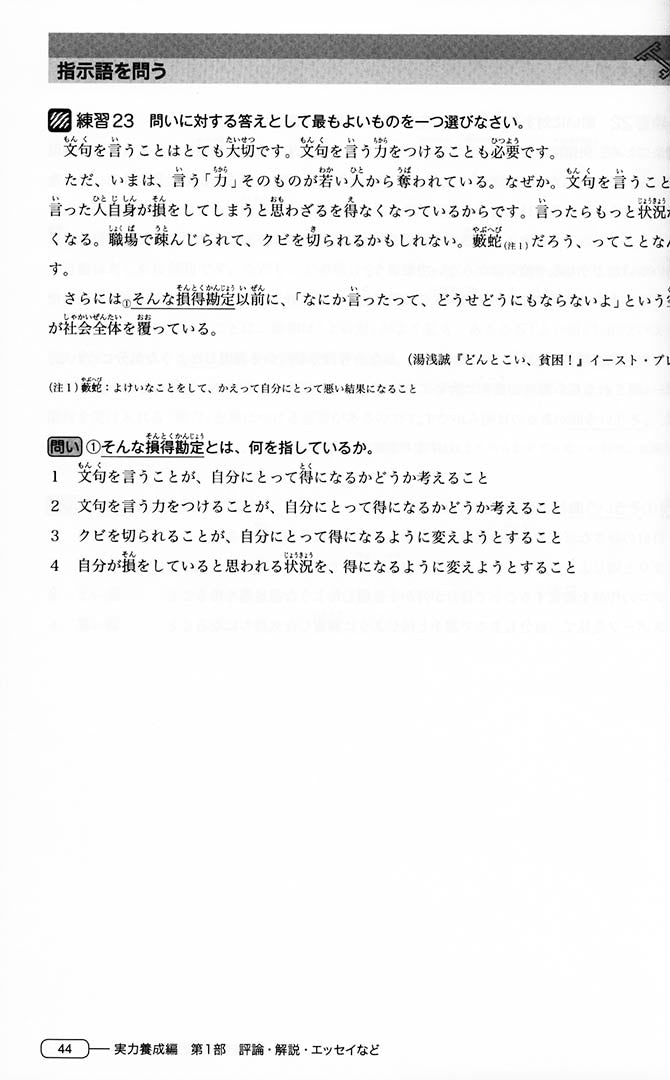 New Kanzen Master JLPT N2 Reading Comprehension Page 44