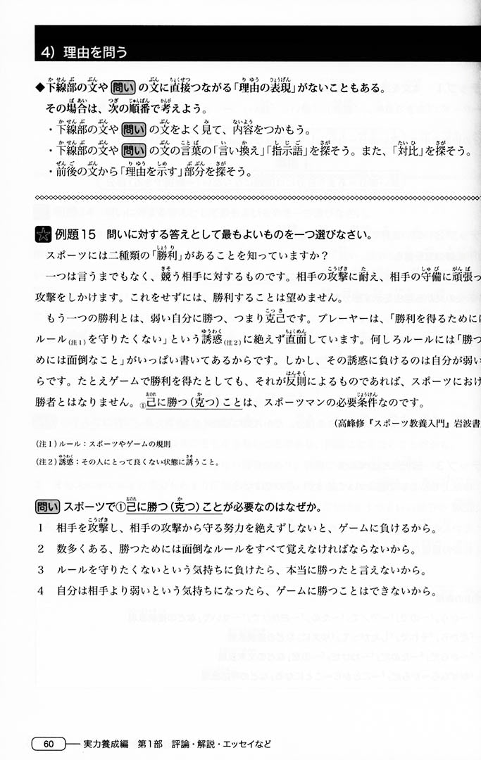New Kanzen Master JLPT N2 Reading Comprehension Page 60