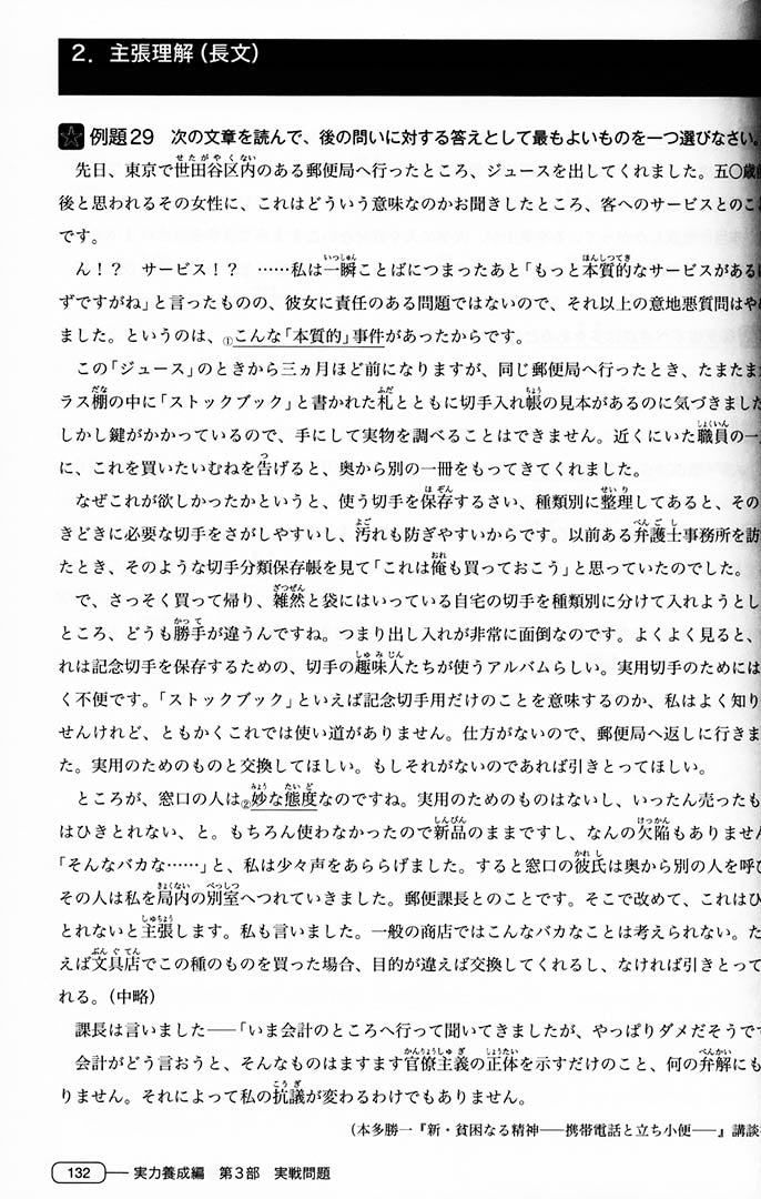 New Kanzen Master JLPT N2 Reading Comprehension Page 132