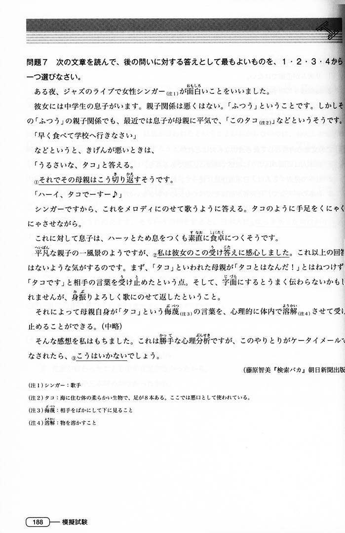 New Kanzen Master JLPT N2 Reading Comprehension Page 188