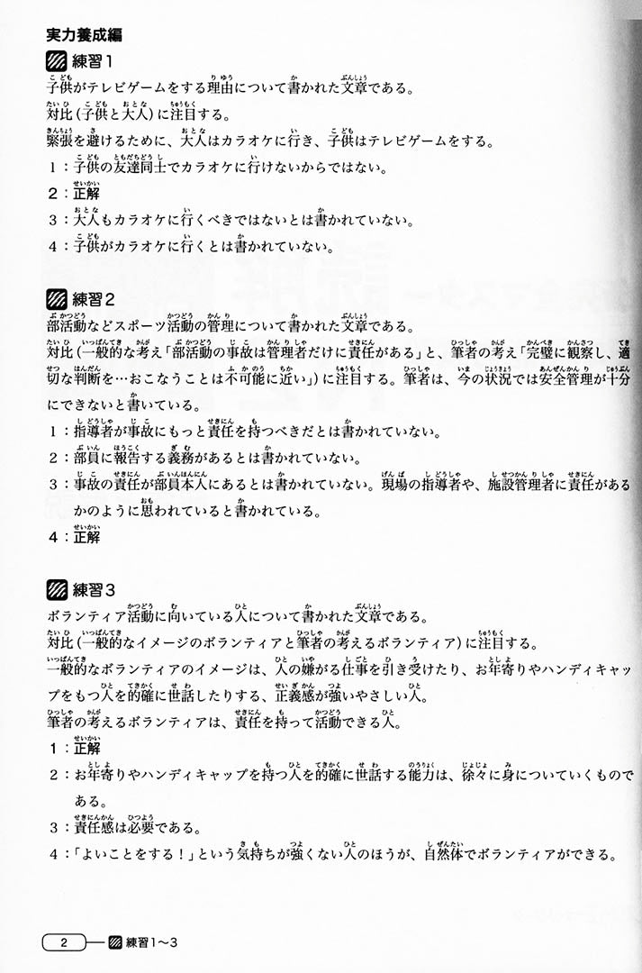 New Kanzen Master JLPT N2 Reading Comprehension Page Answer Key Page 2
