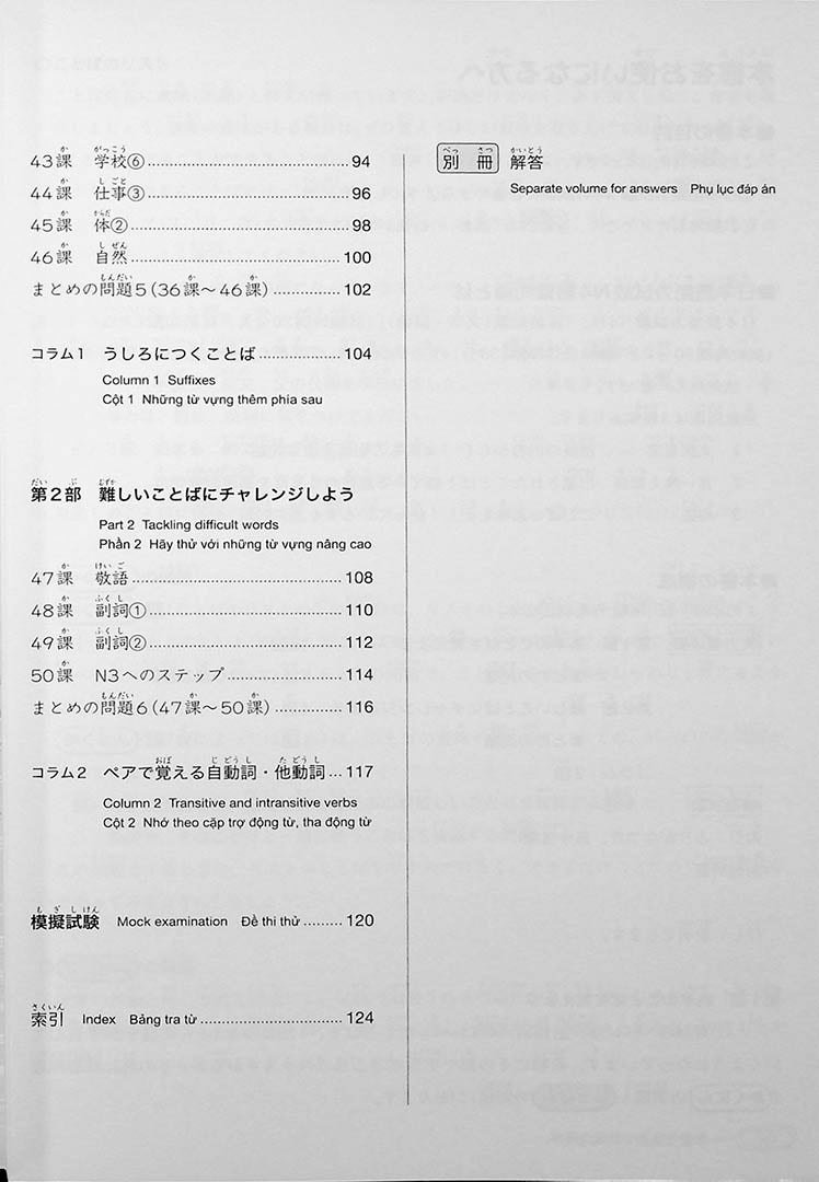 New Kanzen Master JLPT N4: Vocabulary Page 2