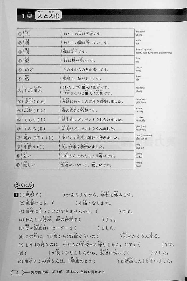 New Kanzen MaNew Kanzen Master JLPT N4: Vocabulary Page 2