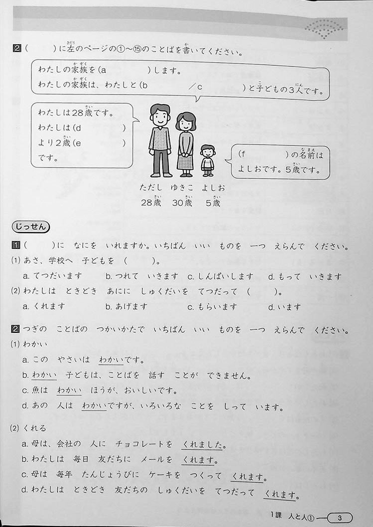 New KaNew Kanzen Master JLPT N4: Vocabulary Page 3