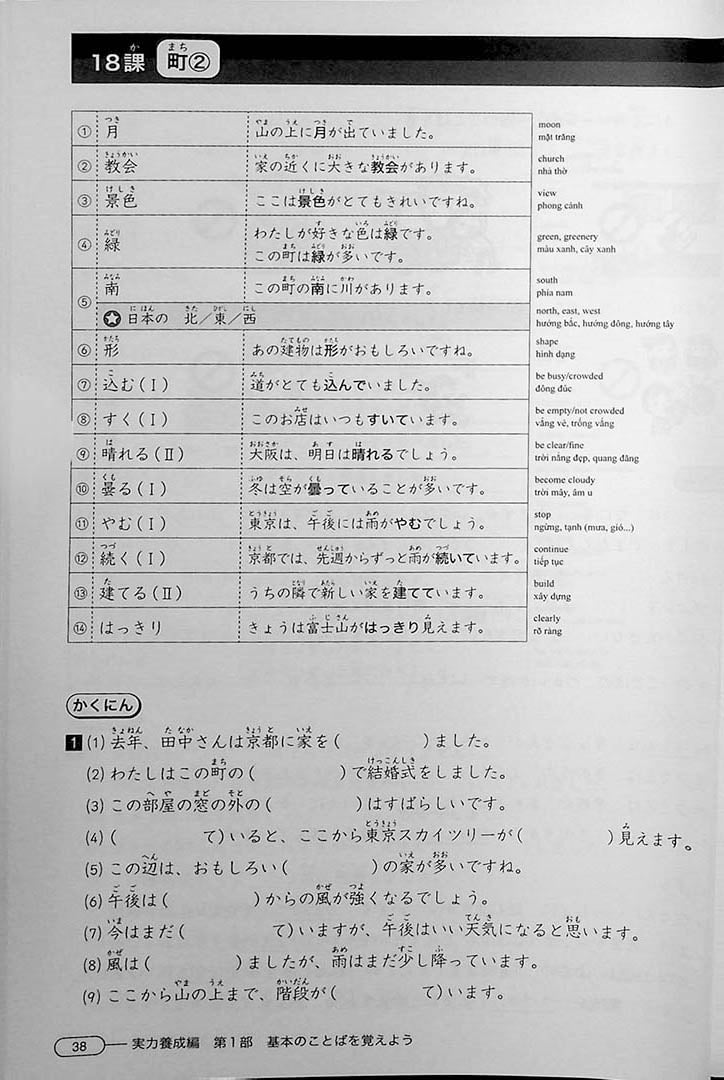 New Kanzen Master JLPT N4: Vocabulary Page 38