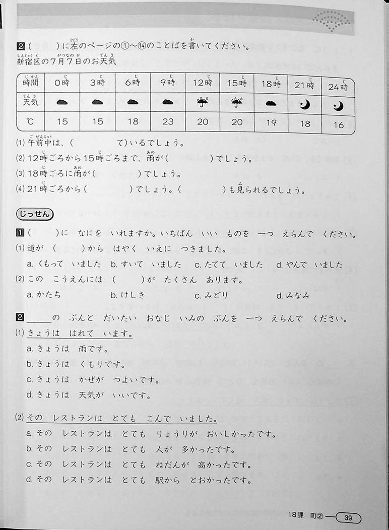 New Kanzen Master JLPT N4: Vocabulary Page 39
