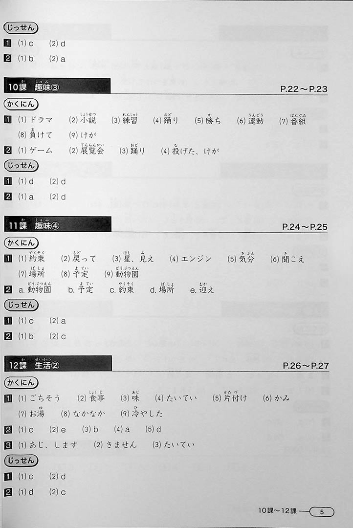 New Kanzen Master JLPT N4: Vocabulary Page 5