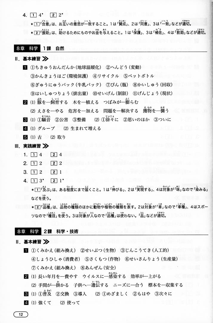 New Kanzen Master N2 Vocabulary Page 12