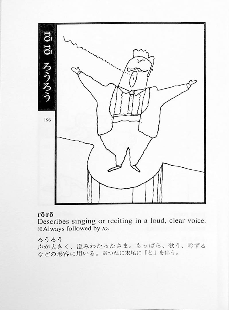Illustrated Dictionary of Japanese Onomatopoeic Expressions Page 196