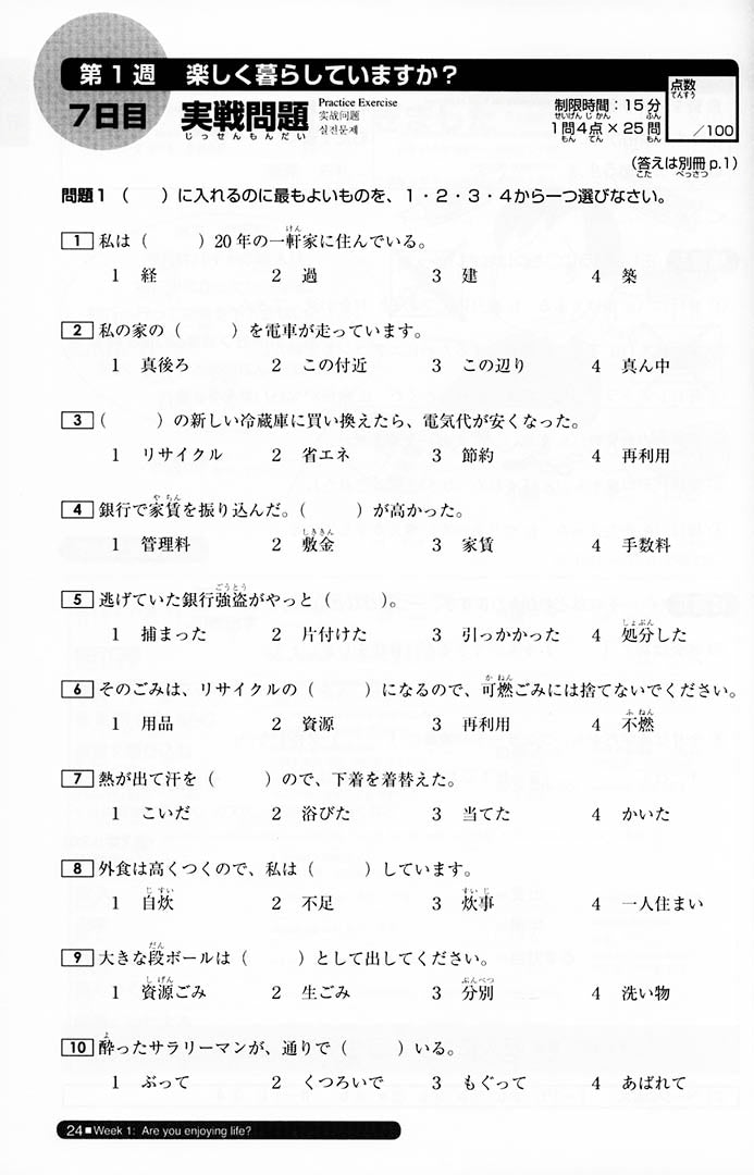 Nihongo So-Matome JLPT N2 Vocabulary Page 24