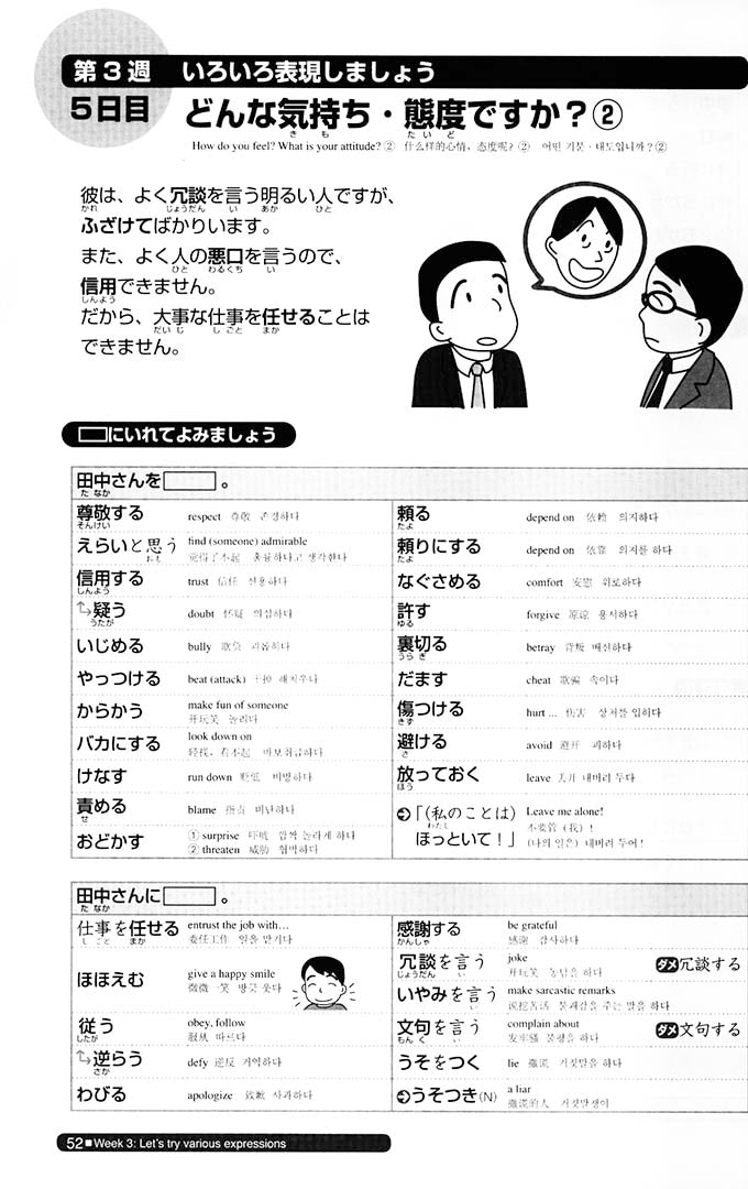 Nihongo So-Matome JLPT N2 Vocabulary Page 52