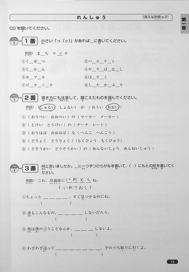 Nihongo So-Matome JLPT N1 Listening Page  13