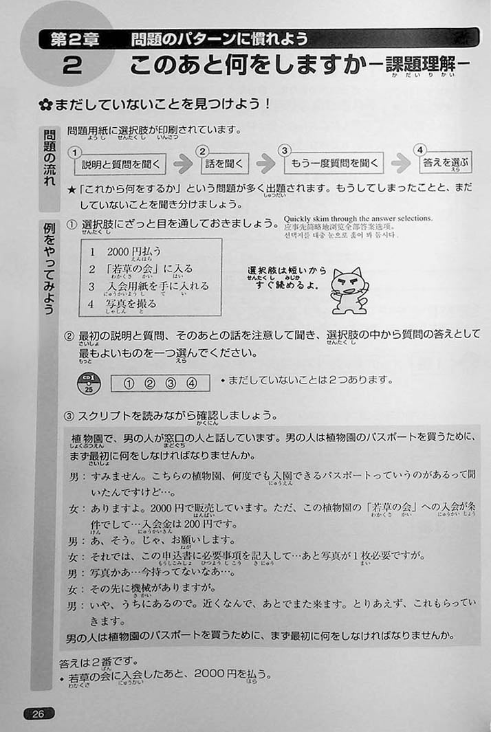 Nihongo So-Matome JLPT N1 Listening Page  26