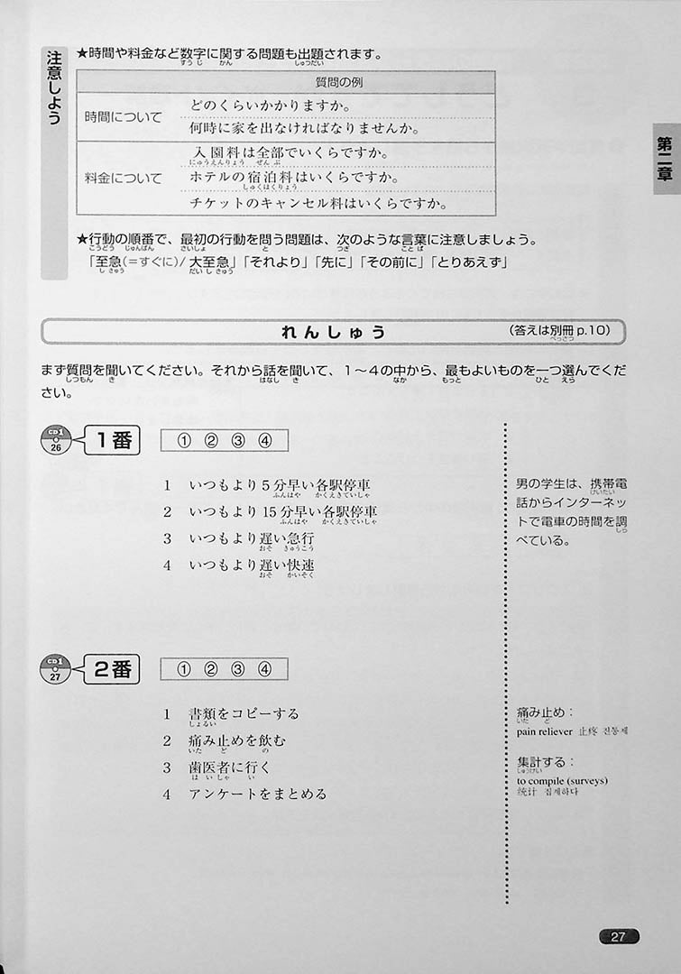 Nihongo So-Matome JLPT N1 Listening Page  27