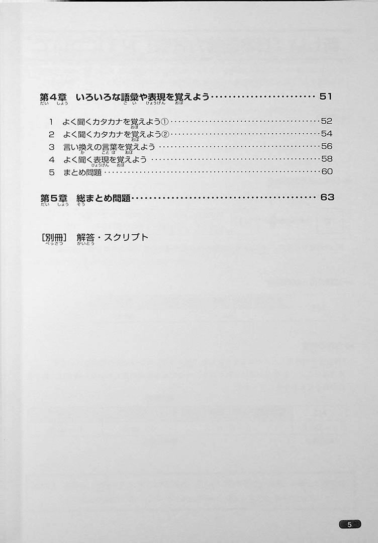 Nihongo So-Matome JLPT N1 Listening Page  5