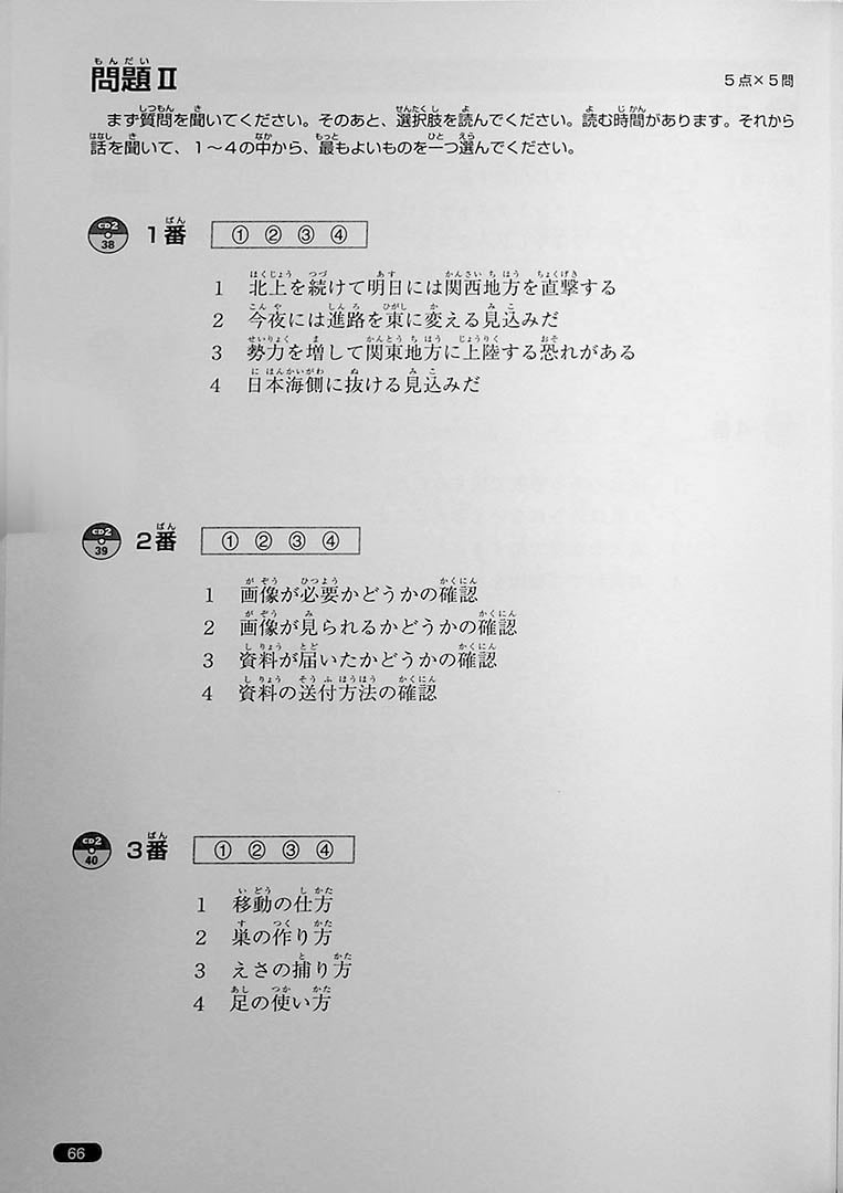Nihongo So-Matome JLPT N1 Listening Page  66