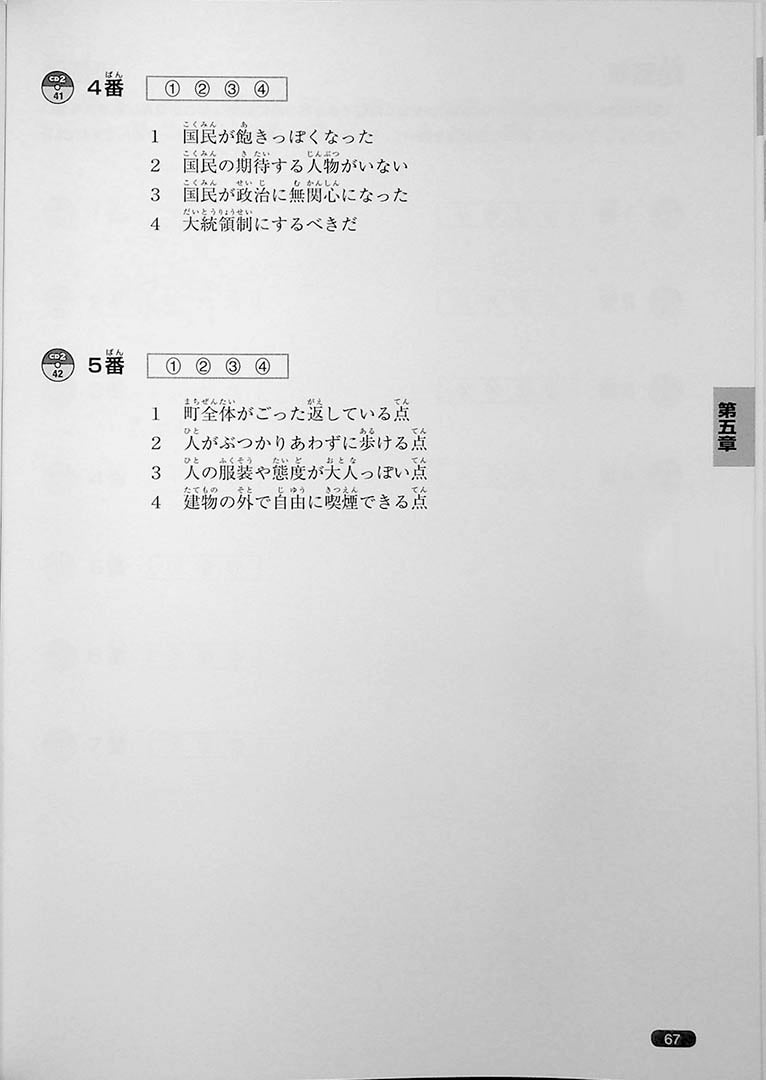 Nihongo So-Matome JLPT N1 Listening Page  67