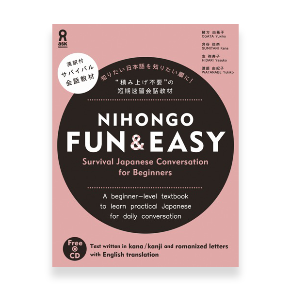 Nihongo Fun & Easy ー Survival Japanese Conversation for Beginners