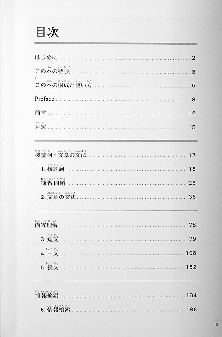 The Preparatory Course for the JLPT N3 Reading Page 15