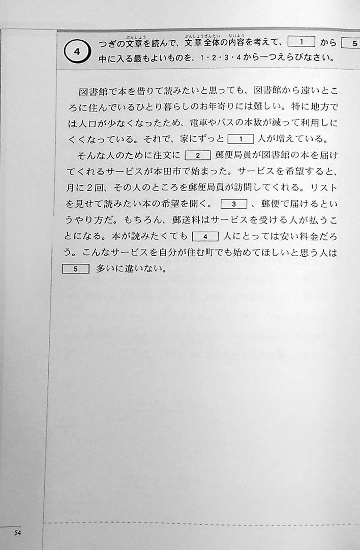 The Preparatory Course for the JLPT N3 Reading Page 54