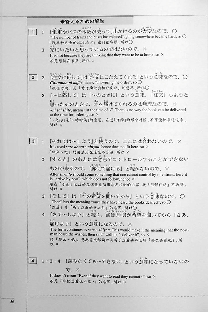 The Preparatory Course for the JLPT N3 Reading Page 56