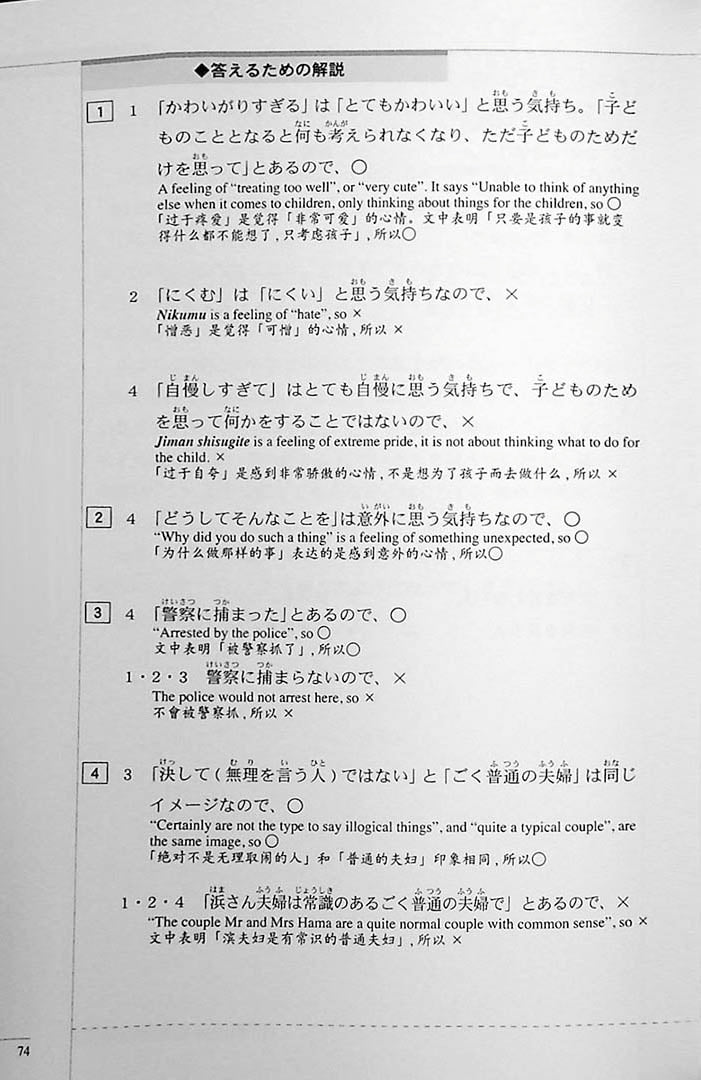 The Preparatory Course for the JLPT N3 Reading Page 74