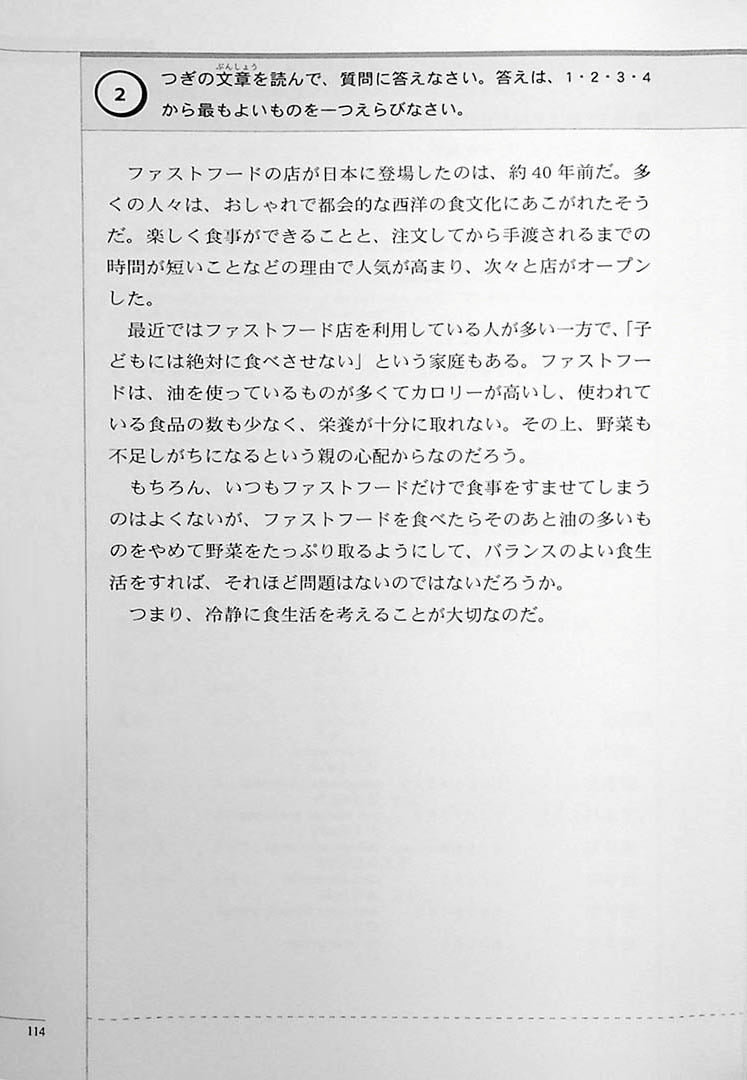 The Preparatory Course for the JLPT N3 Reading Page 114